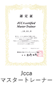 Jcca マスタートレーナー 工藤美和 認定証