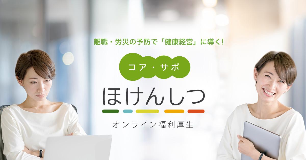 オンライン福利厚生 コア・サポほけんしつ