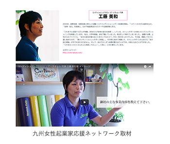九州女性起業家応援ネットワーク取材